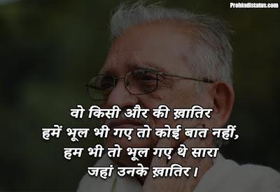Gulzar-Shayari-In-Hindi