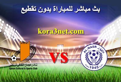 مباراة النصر ونادى عجمان