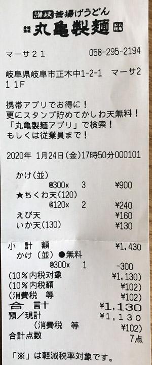 丸亀製麺 マーサ21 2020/1/24 飲食のレシート