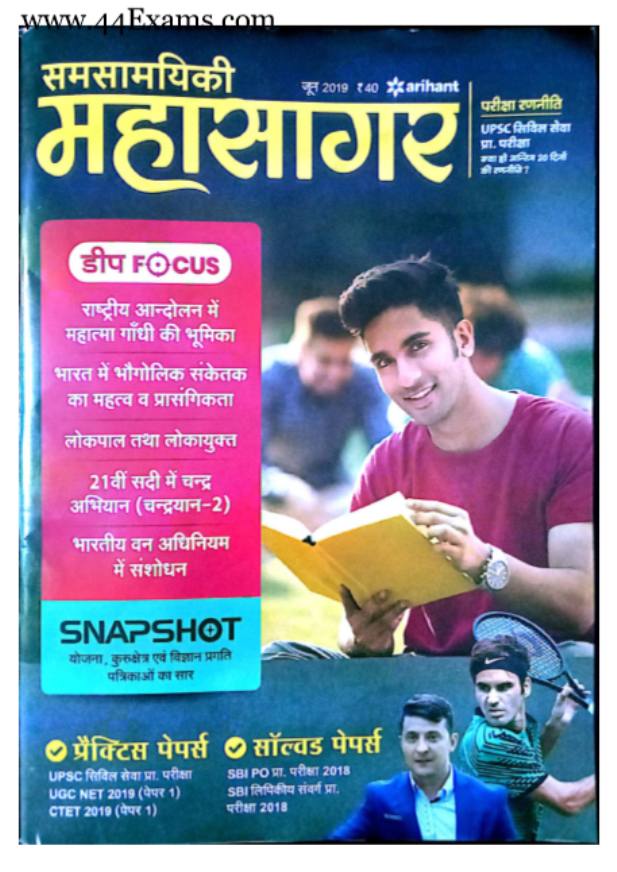 अरिहंत समसामयिकी महासागर करंट अफेयर्स (जून 2019) : सभी प्रतियोगी परीक्षा हेतु हिंदी पीडीऍफ़ पुस्तक | Arihant Samsamayiki Mahasagar Current Affairs (June 2019) : For All Competitive Exam Hindi PDF Book