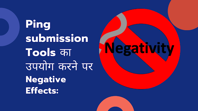 PING SUBMISSION का उपयोग करने पर NEGATIVE EFFECTS