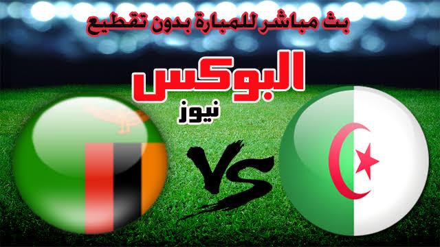 موعد مباراة الجزائر وزامبيا بث مباشر بتاريخ 14-11-2019 تصفيات كأس أمم أفريقيا