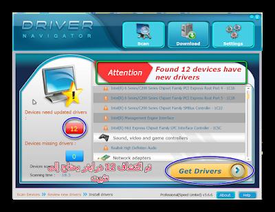 برنامج Driver Navigator لجلب و استرجاع التعريفات مع التفعيل.