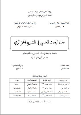 مذكرة ماجستير: عقد البحث العلمي في التشريع الجزائري PDF