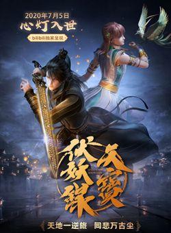 Thiên Bảo Phục Yêu Lục - Legend Of Exorcism (2020)
