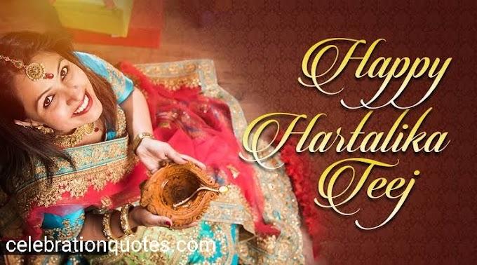 Hariyali Teej 2021 Wishes: हरियाली तीज पर अपनो को भेजें ये बधाई संदेश