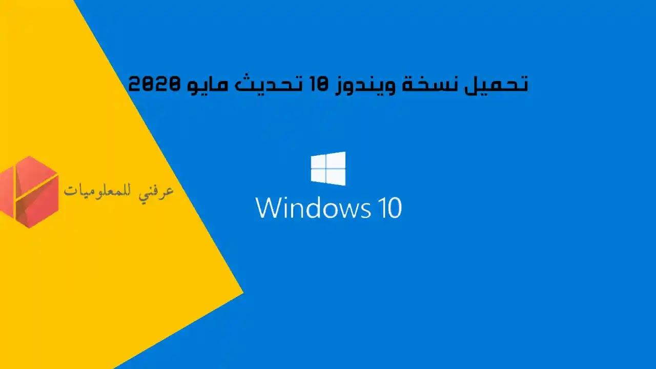 تحميل  احدث نسخة ويندوز 10 تحديث2020 بجميع لغات العالم من الموقع الرسمي