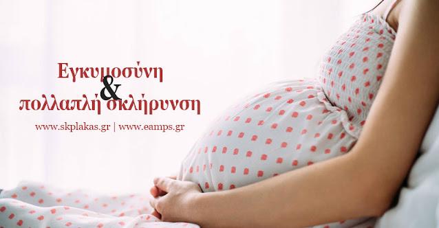 Εγκυμοσύνη: Πόσο καθυστερεί την εμφάνιση πολλαπλής σκλήρυνσης