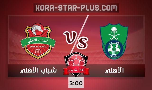 مشاهدة مباراة الأهلي والأهلي دبي بث مباشر اليوم 26-09-2020 في دوري أبطال أسيا