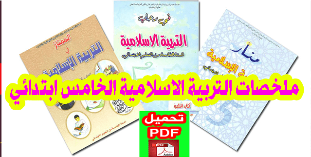 تحميل ملخصات التربية الاسلامية الخامس ابتدائي