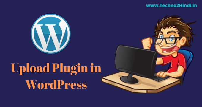 How to Upload Plugin in WordPress in Hindi