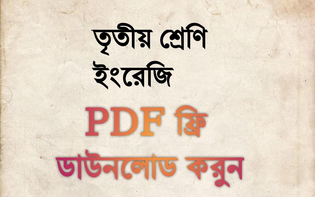 Class Three English Book pdf free download | তৃতীয় শ্রেনীর ইংরেজি বই pdf ফ্রি download