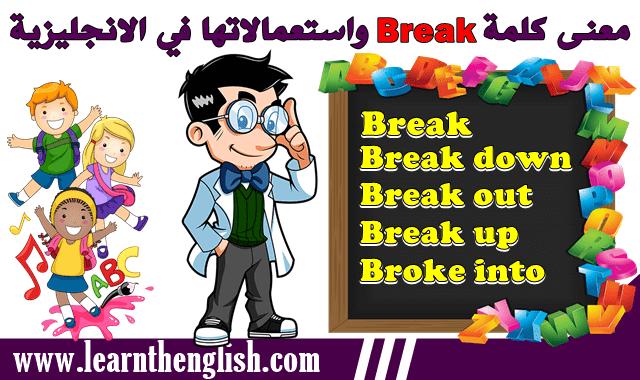 معنى كلمة break واستعمالاتها في اللغة الانجليزية بشكل جد مبسط