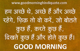 Good Morning Hindi Quote,
