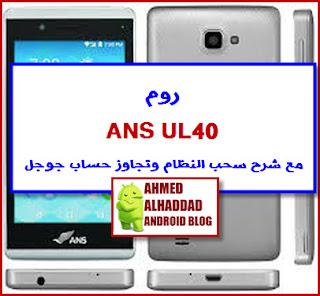 FRP ANS UL40  روم ANS UL40  STOCK ANS UL40  تجاوز حساب ANS UL40  سحب روم ANS UL40