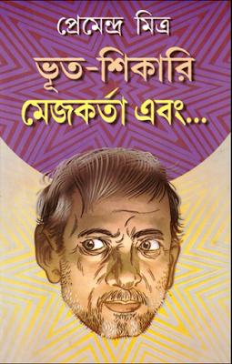 Bhoot-Shikari Mejokarta Ebong by Premendra Mitra (pdfbengalibooks.blogspot.com)