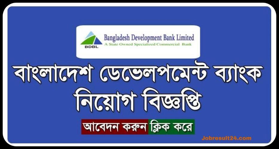 Bangladesh Development Bank Limited job circular
