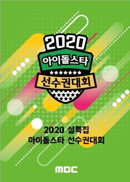 MBC 'Idol Star Athletic Championship' reportedly will be back with another Chuseok special, Knetz shares mixed reaction.