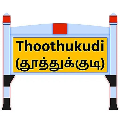 Thoothukkudi News in Tamil