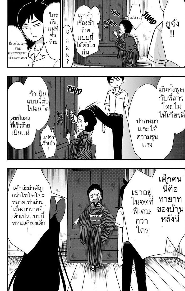 Shouwa Otome Otogibanashi - หน้า 6