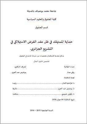 مذكرة ماستر: حماية المستهلك في ظل عقد القرض الاستهلاكي في التشريع الجزائري PDF
