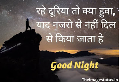 Good Night love Shayari Images in Hindi