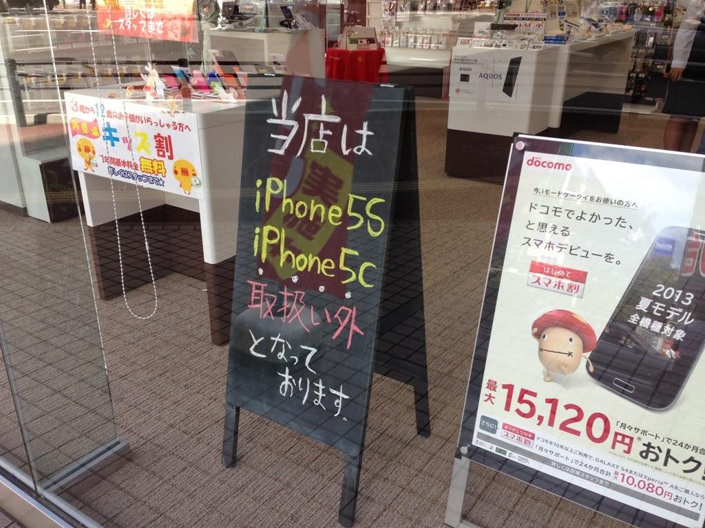 docomo-reject-iphone5s5c docomoのiphone取り扱い外の看板