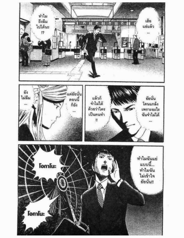 Kanojo wo Mamoru 51 no Houhou - หน้า 32