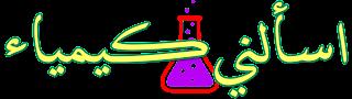 اسألني كيمياء