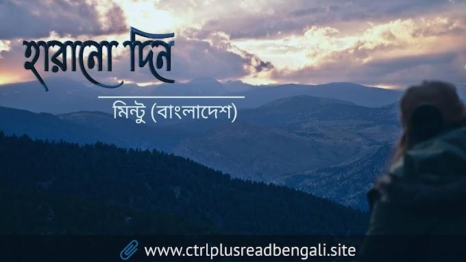 হারানো দিন । Bengali emotional poem