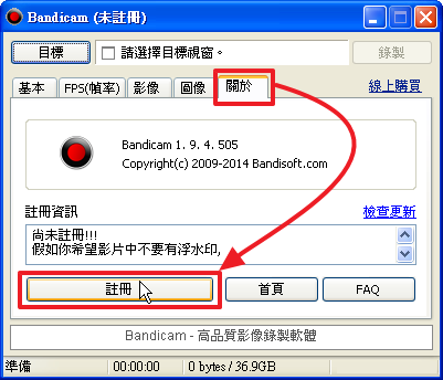 Bandicam 註冊教學 - v1.9 - 阿榮技術學院
