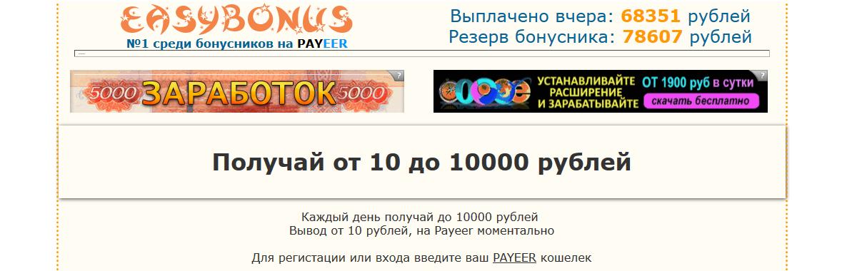 Мошеннический сайт safebonus.ru – Отзывы, развод, платит или лохотрон?