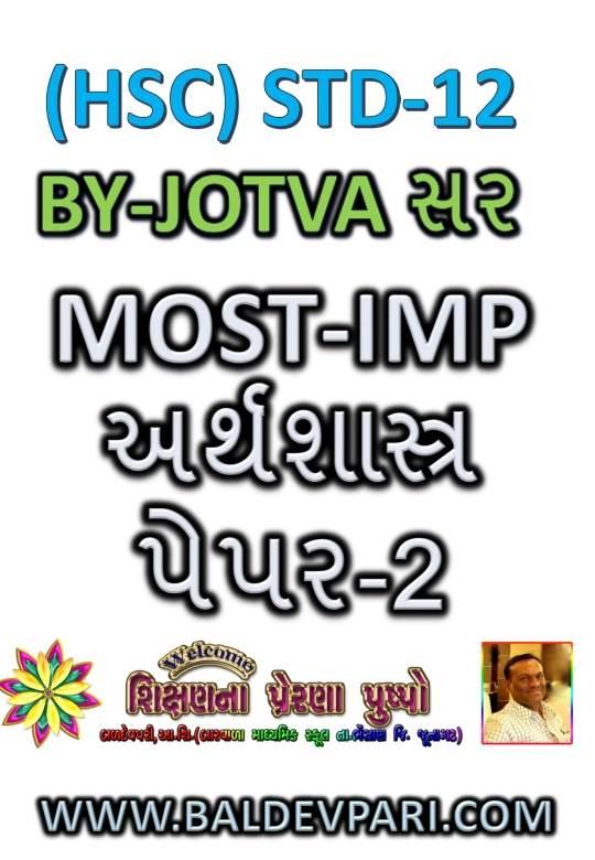 STD-12 MOST-IMP PAPER (અર્થશાસ્ત્ર) DOWNLOAD FREE