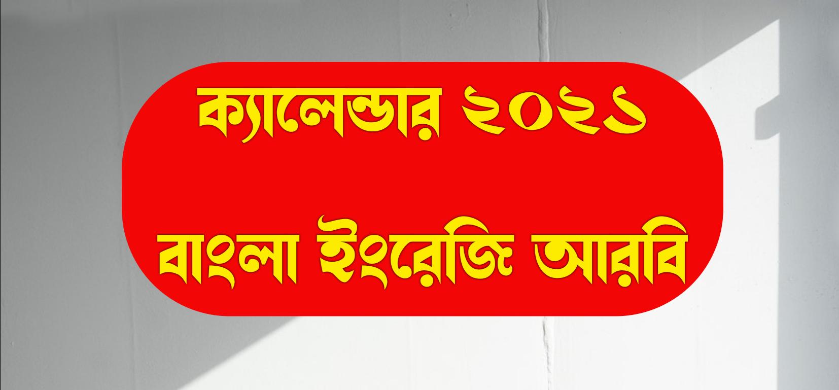 Bengali Arabi English Calendar 2021 PDF | ২০২১ সালের বাংলা ইংরেজি আরবি ক্যালেন্ডার পিডিএফ | বাংলা ইংরেজি আরবি ক্যালেন্ডার ২০২১ pdf Download