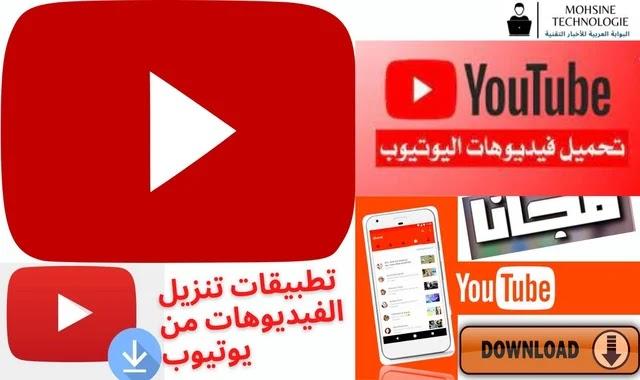 افضل التطبيقات و المواقع لتنزيل فيديوهات من يوتيوب