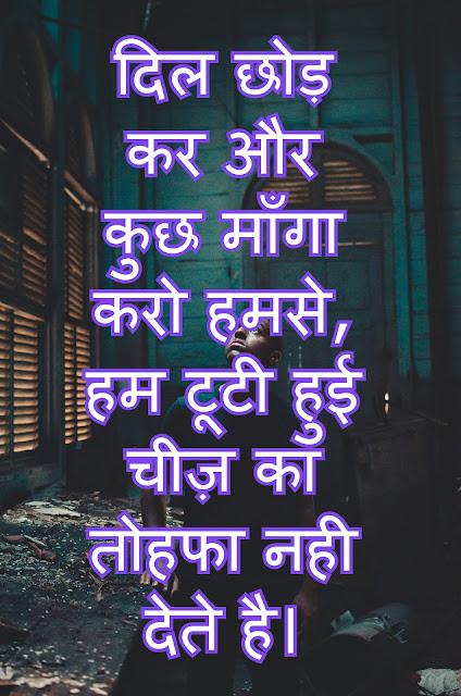 love sad status punjabi image