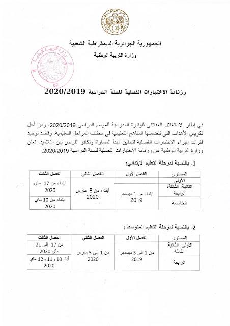 رزنامة الاختبارات الفصلية للسنة الدراسية 2020/2019