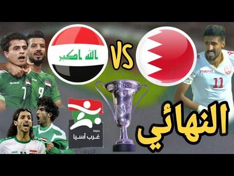 مشاهدة مباراة العراق والبحرين اليوم 14-08-2019 في بطولة اتحاد غرب آسيا Live : iraq vs bahrain