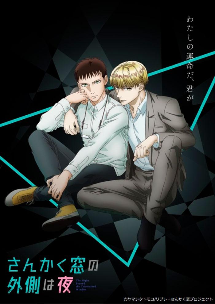 The Night Beyond The Tricornered Window (Sankaku Mado no Sotogawa wa Yoru) anime - poster
