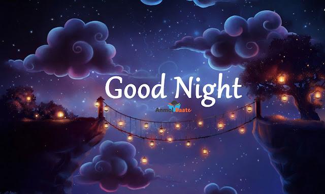 गुड नाईट इमेज डाउनलोड - Good Night images download