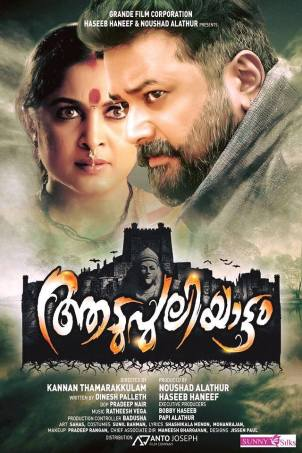 Mera Badla Revenge 2 Aadupuliyattam (2018) South Hindi Dubbed Movie Download