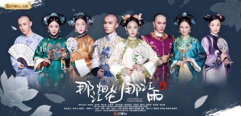 Pháo Hoa Sông Đây Mưa Sông Đó - Love Story of Court Enemies (2020)