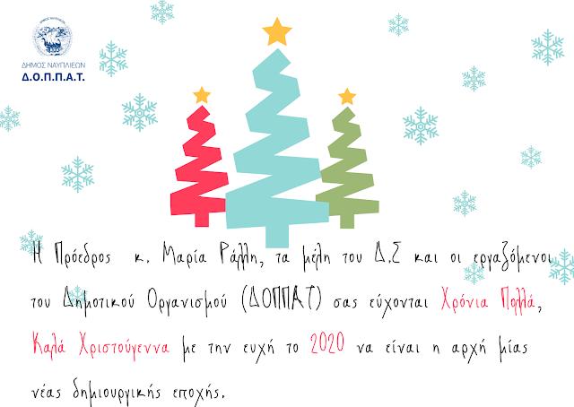 Ευχές από τον ΔΟΠΠΑΤ Δήμου Ναυπλιέων