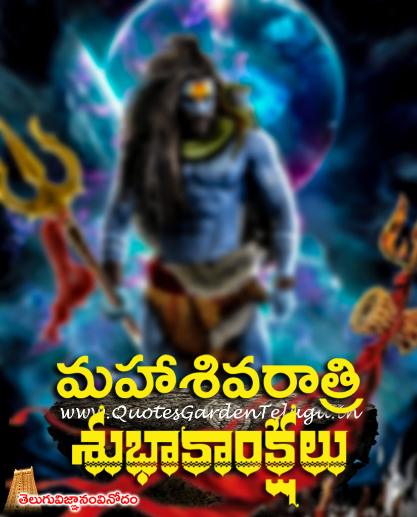 shivaratri images quotes messages wishes in telugu