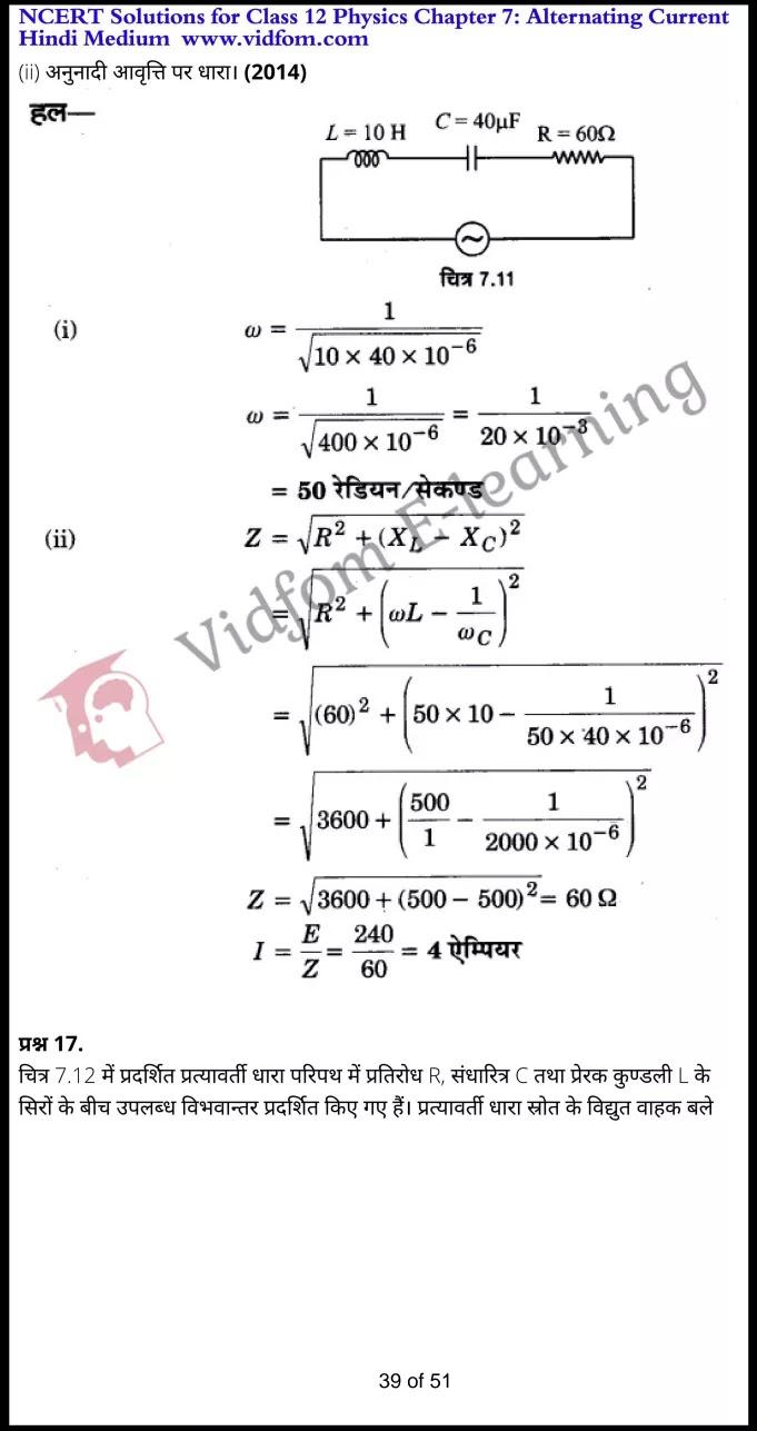 class 12 physics chapter 7 light hindi medium 39