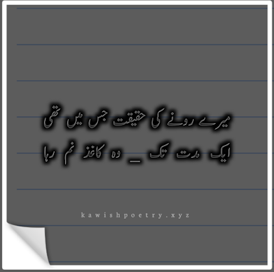 mir taqi mir poetry