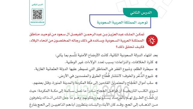حل درس توحيد المملكة العربية السعودية للصف السادس ابتدائي