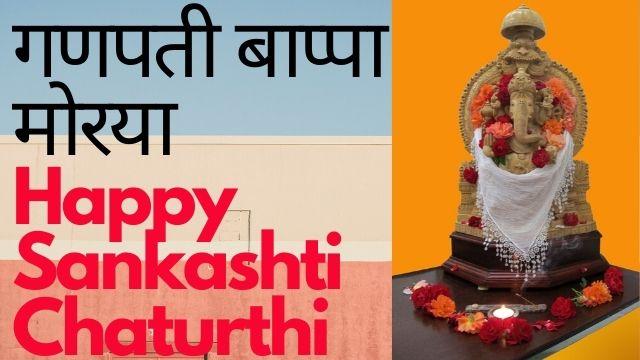 Best-Sankashti-Chaturthi-Quotes