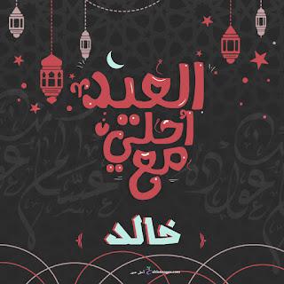 العيد احلى مع خالد
