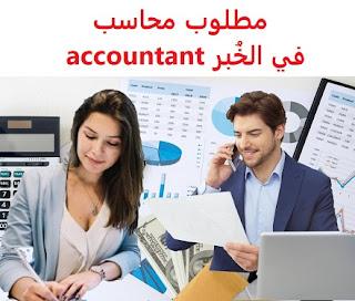 وظائف السعودية مطلوب محاسب في  الخُبر accountant